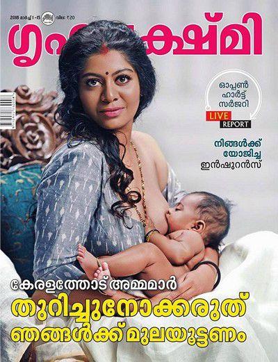 Gilu Joseph Grihalakshmi Cover Photo